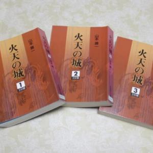 山本兼一作「火天の城」を読みました。凄い小説でした。
