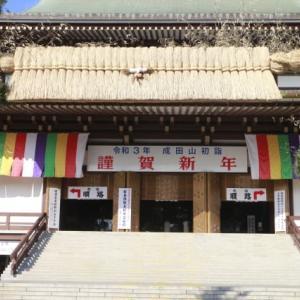 恒例の成田山新勝寺詣で、今年は18日になりました