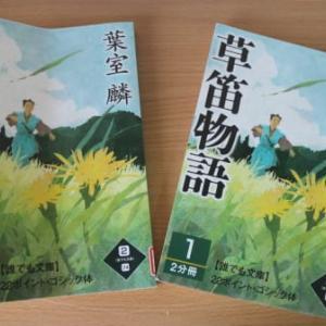 羽根藩に名君の現れ――葉室麟「草笛物語」を読む