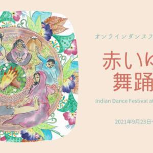 赤いゆび舞踊祭-Online Dance Festival-