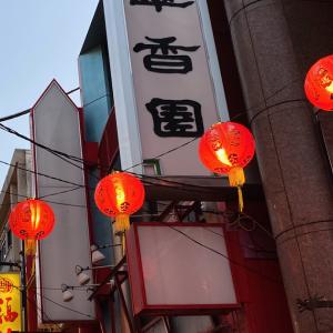 AN EVENING WALK IN YOKOHAMA