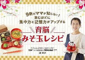 【無料プレゼント】グランプリ受賞した育脳みそ玉レシピ
