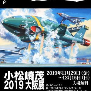 「『小松崎茂』2019大阪展~ジェリーアンダーソン作品編」開催決定