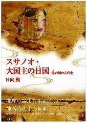 帆人 麻生太郎氏の「126代の1つの王朝」は正しいか?