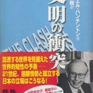 日本列島文明論6 日本列島文明論メモ:サミュエル・ハンチントン『文明の衝突』より