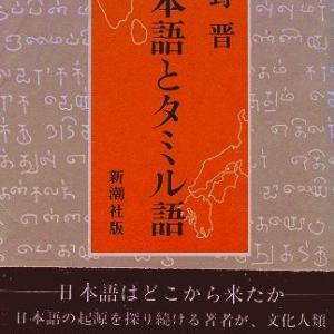「縄文ノート41 日本語起源論と日本列島人起源」の紹介