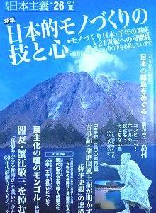 帆人102 季刊『日本主義』№26の小論「古事記・播磨国風土記が明かす『弥生史観』の虚構」のご紹介