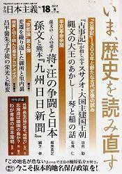 帆人97 季刊『日本主義』の小論「『古事記』が指し示すスサノオ・大国主建国王朝」のご紹介