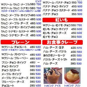 手持ちクレープメニュー【4~8月】