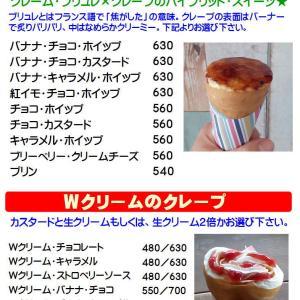 ブリュレ・クレープ【カフェ・クレーポ】