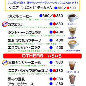 ドリンクメニュー【カフェ・クレーポ】