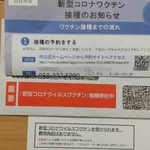 ワクチンチケットが来た(^^;