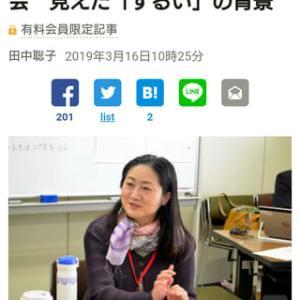 「PTA奮闘10年、そして退会 見えた『ずるい』の背景」:朝日新聞デジタル190316