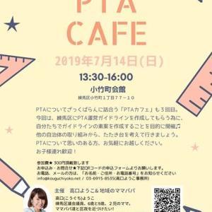 第3回PTAカフェに参加してきました