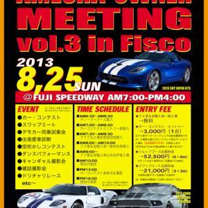 アメ車オーナーミーティング vol.3 in 富士スピードウェイ