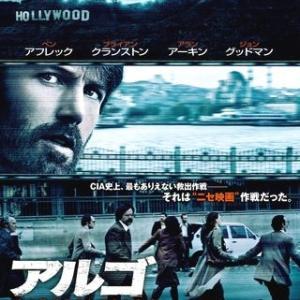 ニセSF映画でイラン脱出