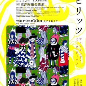 マリメッコ流、日本の美