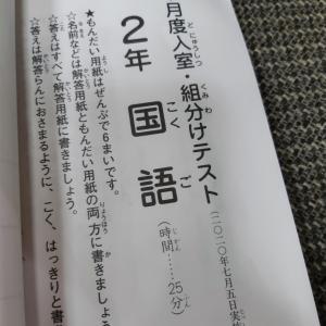 SAPIX・7月組分けテスト