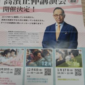 高濱正伸オンライン講演会