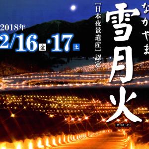 「なかやま雪月火」送迎ツアー開催決定!!