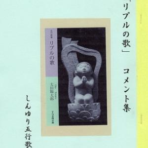 しんゆり五行歌会(7月)