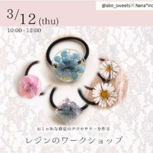 3月のワークショップのお知らせ☆