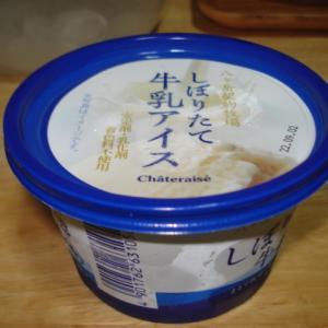 しぼりたて牛乳アイス