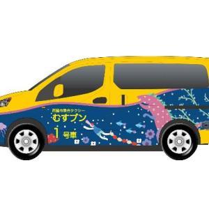 むすブン(市内乗り合いタクシー)、引っ張りだこ。【西脇市】
