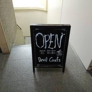 Devil Craft @五反田 ◆ Dinner