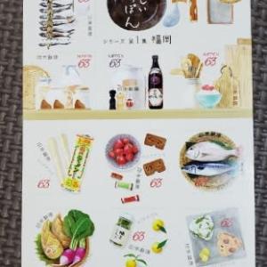 面白い63円切手を貼って応募します