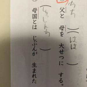 ☆間違えた漢字で成長を感じる♪