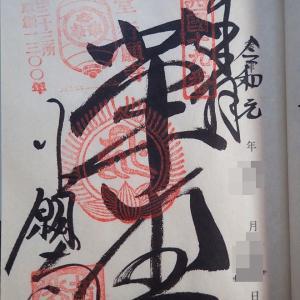 秋の京都西国三十三所巡りその1 第十九番 霊麀山 革堂 行願寺