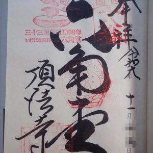 秋の京都西国三十三所巡りその2 第十八番 紫雲山 六角堂 頂法寺