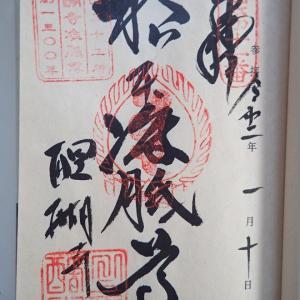 冬の京都 西国三十三所巡り 第十一番 醍醐寺
