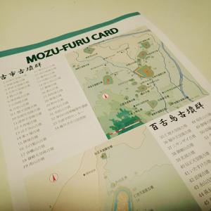 MOZU-FURU CARD 参戦!