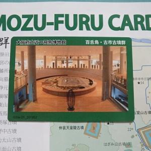 MOZU-FYRU CARD巡り エクストラカードもゲット フルコンプリート達成!