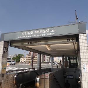 初夏の京都 西国三十三所巡り 第十七番 補陀洛山 六波羅蜜寺