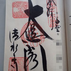 初夏の京都 西国三十三所巡り 第十六番 音羽山 清水寺