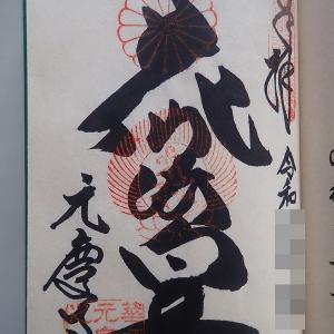 初夏の京都 西国三十三所巡り 番外 元慶寺