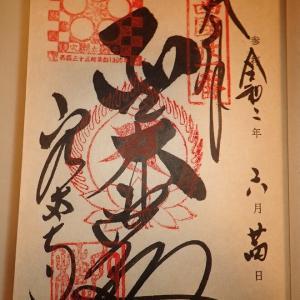 梅雨の京都 三十三所巡り 第二十一番 菩提山 穴太寺