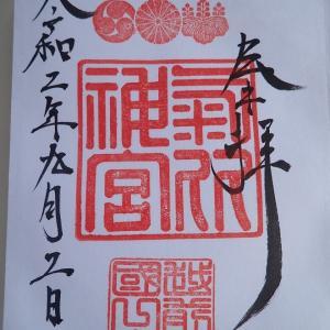 2020年秋の西国三十三所巡りと全国一宮巡り 福井県氣比神宮