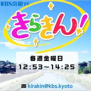 きらきん もっと知りたい京都! 魔界