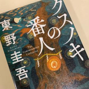 東野圭吾さんの新刊
