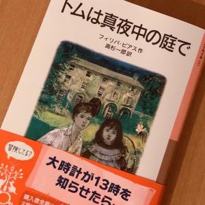 岩波少年文庫創刊70周年記念フェア