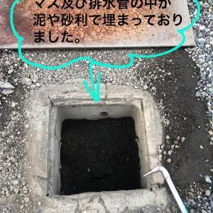 実家の下水道。