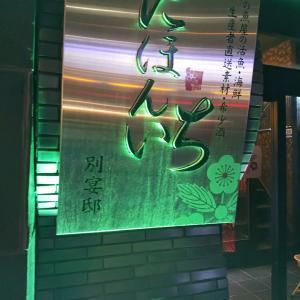 4月20日 札幌広域公魚連合会納会