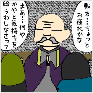 源氏物語イラスト訳【若紫21-1】とかう