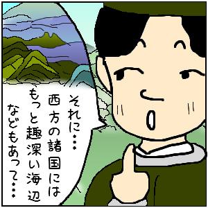 源氏物語イラスト訳【若紫25-1】また西国の