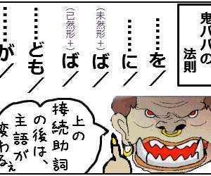 【若紫25-2】主語を見分けるたった2つのポイント☆