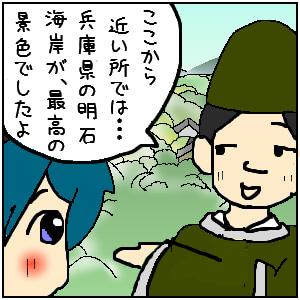 源氏物語イラスト訳【若紫26-1】近き所には